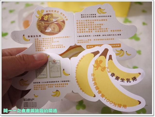 團購美食亞尼克生乳捲巧克力香蕉image005
