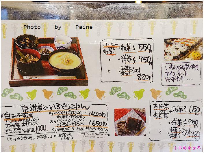 京都 中谷甜點 (9).JPG