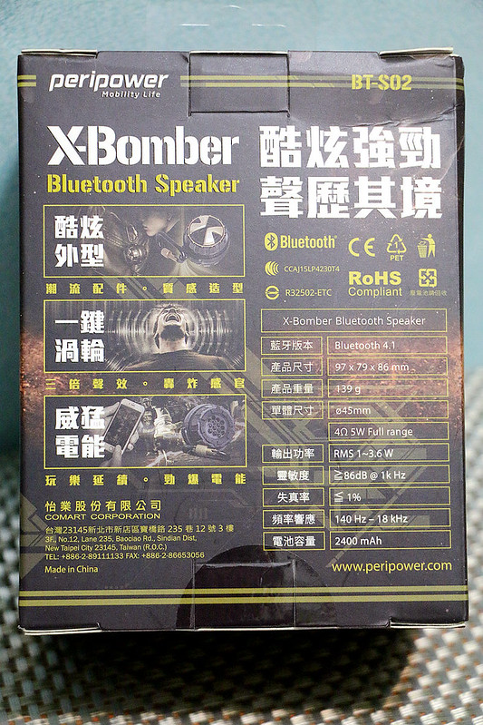 peripower x-bomber藍牙喇叭04