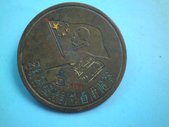 Chahar grain training class learning Memorial   (Spring Land ()) Tags: china badge mao    zedong