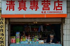 Chongqing (重庆), Zhongxing Lu ( 中兴路), April 2013 (Foooootooooos) Tags: china street shop lesen reading store nikon muslim laden magnifyingglass winkel 中国 chongqing rue lupe kina geschäft cina chine lire 中國 重庆 toko loupe chungking baca lezen الصين 重慶 vergrootglas loep zhongxing lup 重慶市 tionghoa כינע sjina d7000 muslimshop yuzhong 충칭 zhongxinglu تشونغتشينغ