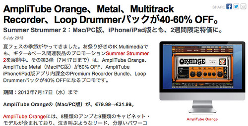 AmpliTube Orange、Metal、Multitrack Recorder、Loop Drummerパックが40-60% OFF