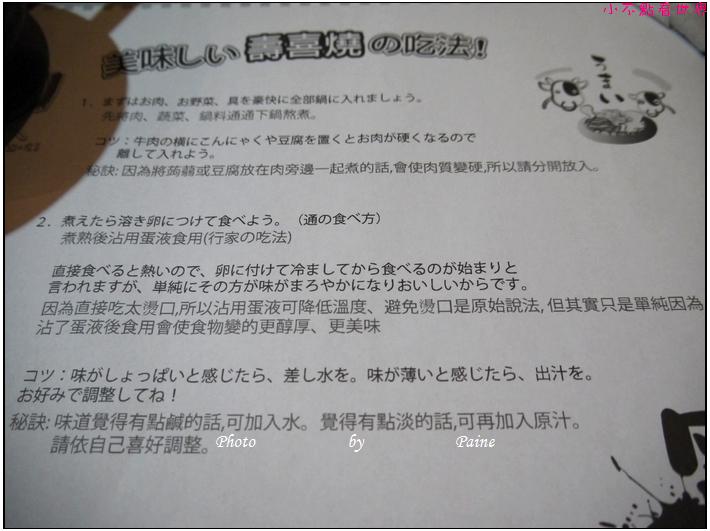 桃園黑澤和食 (11).JPG