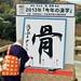 今年の漢字 画像37