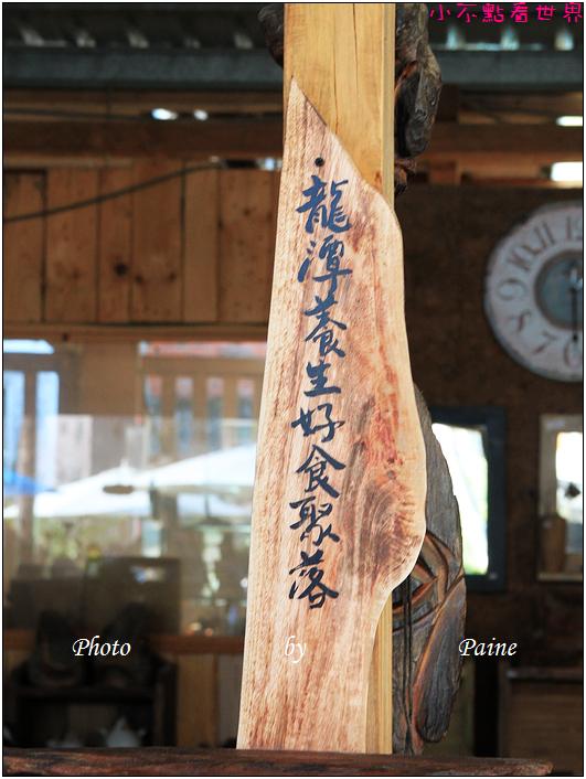 龍潭木盒子窯烤比薩 (7).JPG