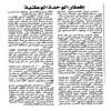 إفطار الوحدة الوطنية (أرشيف مركز معلومات الأمانة ) Tags: مصر شهر مساجد رمضان كنائس حملات 2yxytdixic0g2yxys9in2kzyryatinmd2ybyp9im2lmglsdytnmh2leg2lhz hdi22kfzhiatinit2yxzhnin7w مشبوهه
