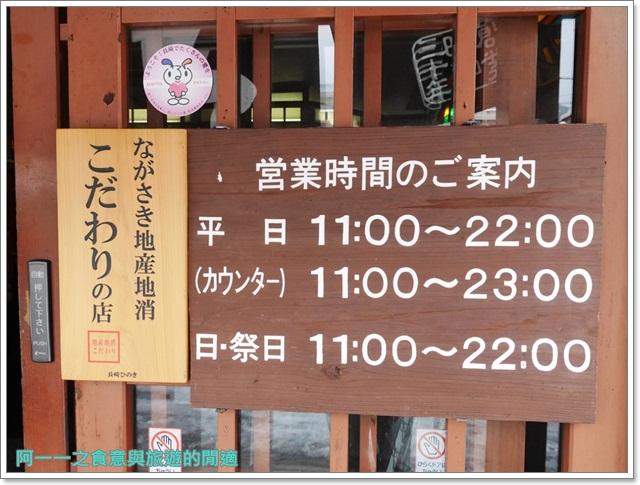 九州伴手禮.美食.和泉屋.長崎蛋糕.割烹ひぐち.香釜飯image020