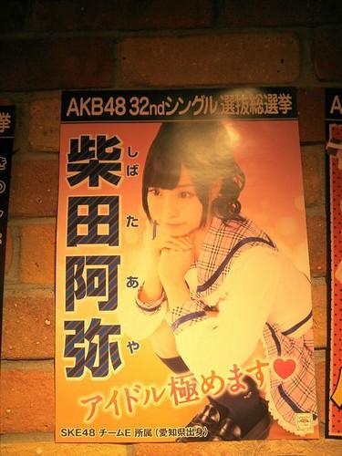 柴田阿弥 画像18