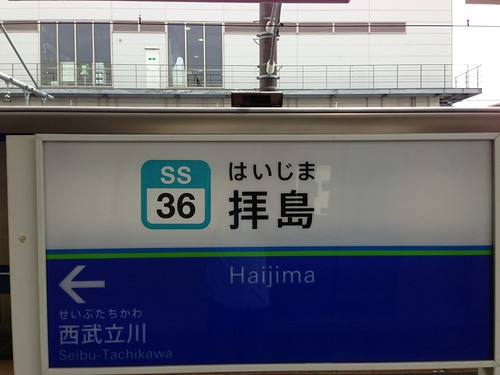 At 西武鉄道 拝島駅 (Haijima Sta.)