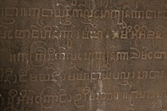 Inscription at Winidoe group temples (Ben Mitchell2009) Tags: stone writing temple burma letters carving myanmar paya burmese inscription bagan pahto
