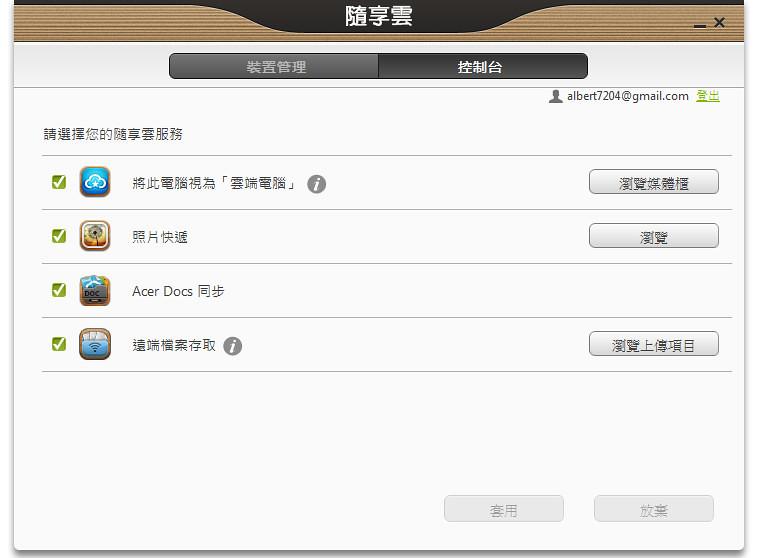 AcerCloud_016
