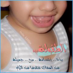 (car500men) Tags: ابتسامة طفولة جميلة مرح براءة
