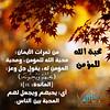 61 (ar.islamkingdom) Tags: الله ، مكان القلب الايمان مكتبة أسماء المؤمنين اسماء بالله، الحسنى، الكتب، اسماءالله