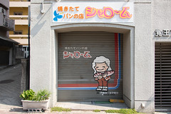 (nodoca) Tags: japan typography nagoya
