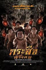ดูหนังไทย krasue kreung khon (2016) กระสือครึ่งคน