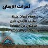 70 (ar.islamkingdom) Tags: الله ، مكان القلب الايمان مكتبة أسماء المؤمنين اسماء بالله، الحسنى، الكتب، اسماءالله