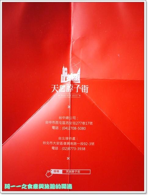 image045馬卡龍台中天鵝脖子街