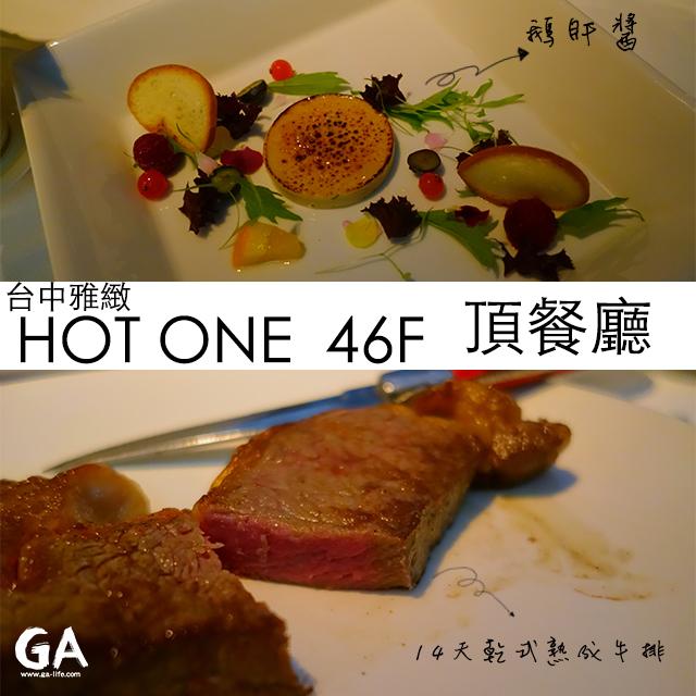 【台中食記】HOTEL ONE 46F頂餐廳 ♥.第一次嘗試熟成牛排就深深愛上!非常推薦的高級餐廳!