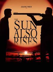[HD] The Sun Also Rises ยังมีหวังที่ปลายฟ้า (2007)