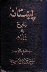 Pashtana da Tarikh Pah Ranra Kshe - da 550 Q.M. nah da 1964 pore - سيد بهادرشاه ظفر کاکا خيل - پښتانه د تاريخ په رڼا کې - Tarkalanri (ancestors of Kakazai) Pashtuns mentioned on Page 1322-1323 - Cover
