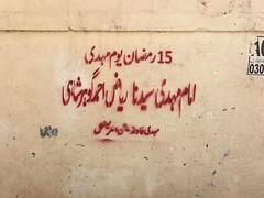 Gujrat 3 (Mehdi/Messiah Foundation International) Tags: pakistan punjab karachi ramadan lahore sindh gujrat jhang urdu ramzan gujranwala imammahdi imammehdi goharshahi riazahmedgoharshahi mehdifoundationinternational mehdifoundation