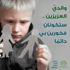 بوست كفالات (emaar_alsham) Tags: school student orphans syria syrian emaar برنامج اطفال عطاء ايتام اعمار السوريين لعائلات الغوطةالشرقية اعمارالشام emaaralsham ajıal برنامجالكفالات