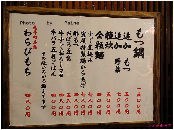 京都寅屋 (3).JPG