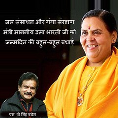 Happy Birthday Uma Sister-Sh. P. Singh Baghel (manojbt) Tags: up for election sp join leaders vote singh pradesh bjp uttar 2017 baghel