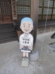Kyzan Bokuun-ji (Stop carbon pollution) Tags: japan  saitamaken  chichibu  34kannonpilgrimage