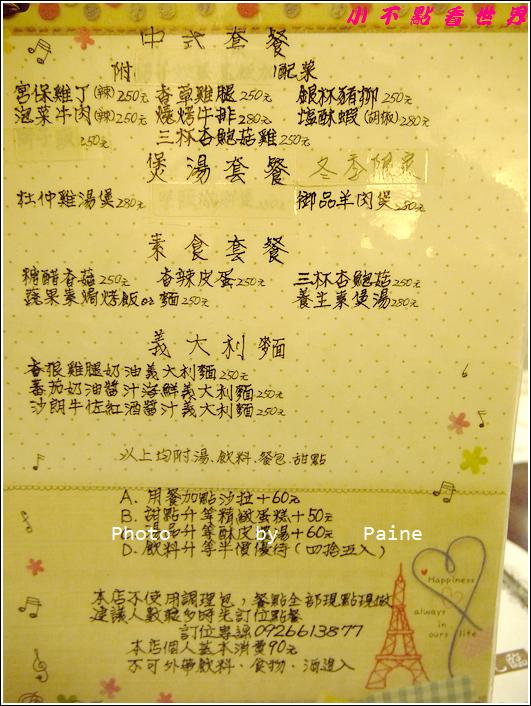 中壢春風咖啡館 (26).JPG