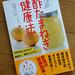「酢たまねぎ健康法」1