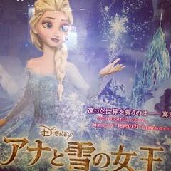 カミさんと一緒に久しぶりに映画を観に来ました。 ディズニー映画「アナと雪の女王」です。最近映画観に行ってもほとんど貸切状態な感じの客数なのでそんなつもりで行ったら驚くほどの客が。チケット買うのにもコーラとポップコーン買うのにも並んでギリギリ上映時間に間に合いました。 3Dコンピュータアニメーション・ミュージカル・ファンタジー映画だってさっぱりわけわかんなーけど恐ろしく綺麗な映像でビックリ。話もオラフとかキャラクターも楽しく面白かったです。エルサに惚れました。 帰って来てからずっとyoutubeで松たか子が