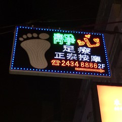 led frames? (kuxu6593) Tags: led cleancut footmassage mongkok