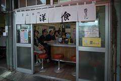 a restaurant in fish market (kasa51) Tags: street people sign japan typography restaurant tokyo tsukiji fishmarket noren
