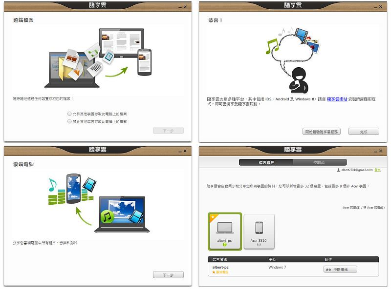 AcerCloud_003