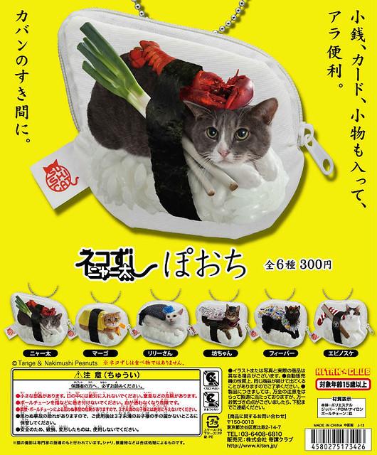 """好像很美味又好像很詭異~ 貓咪 + 壽司 = """"貓壽司喵太""""!"""
