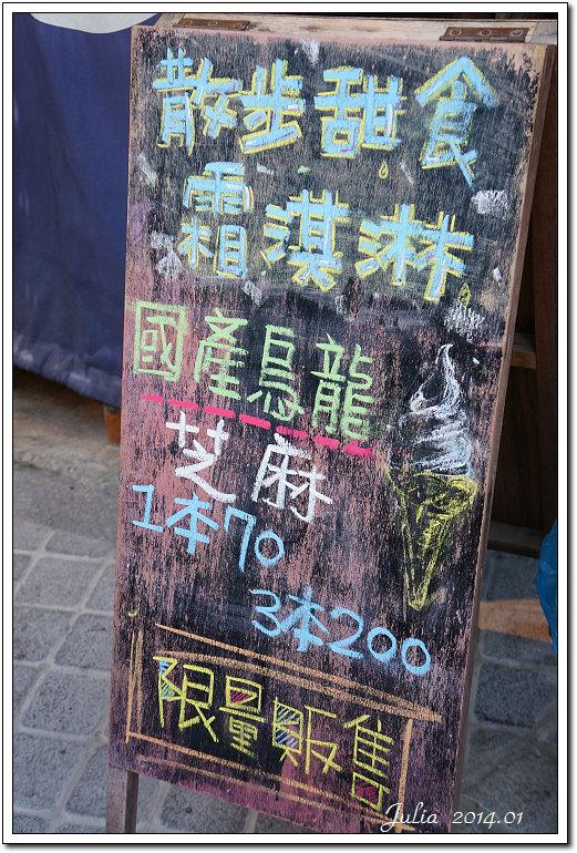 蜷尾家、修安豆花 (20)