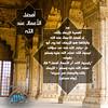 44 (ar.islamkingdom) Tags: الله ، مكان القلب الايمان مكتبة أسماء المؤمنين اسماء بالله، الحسنى، الكتب، اسماءالله