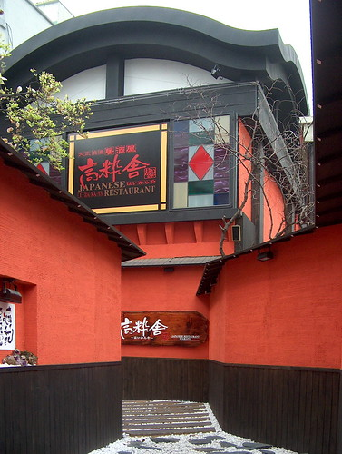 South Korea - Restaurant - 8