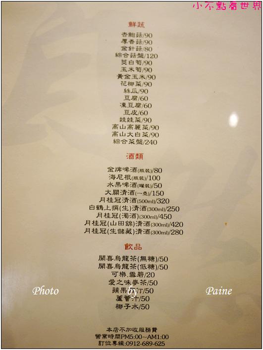 台北二鬍廚房 (73).JPG