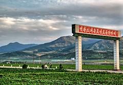 Hoeryong North Korea (Ray Cunningham) Tags: gate north korea dprk coreadelnorte hoeryong