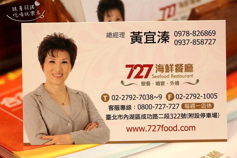 727海鮮餐廳-內湖餐廳182