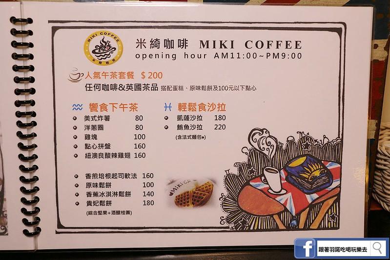 米綺咖啡108