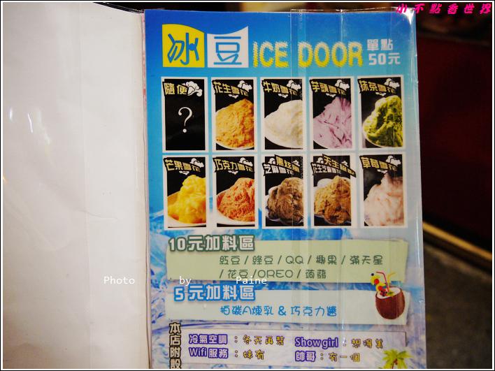 桃園夜市冰豆雪花冰 (17).JPG