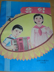 """North Korea - real DPRK 4th-grade music book featuring songs for the accordion - """"The Horror..."""" (moreska) Tags: music kids vintage education asia north accordion korea elementaryschool learning keepsakes growingup textbook authentic textbooks hangul squeezebox dprk polkas schoolsystem chosunmal"""