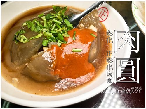 正彰化肉圓00.jpg