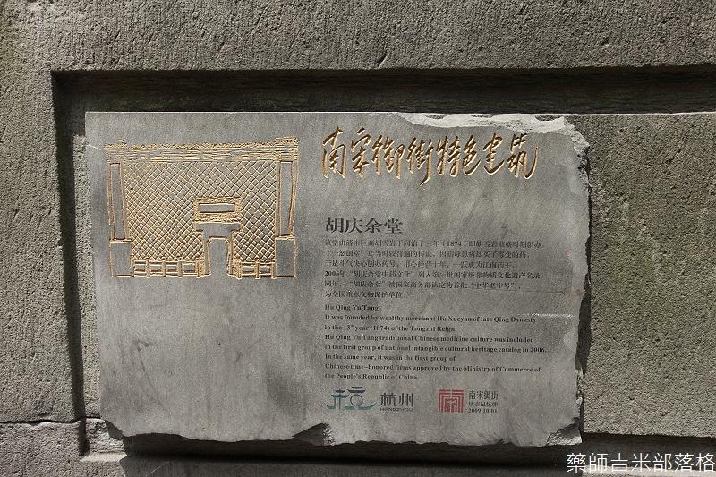 hangzhou_02_191