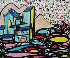 archetypes of my dreams, Seoul, Korea (MATLAKAS) Tags: paintings