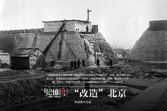 【图说】北京百年变迁