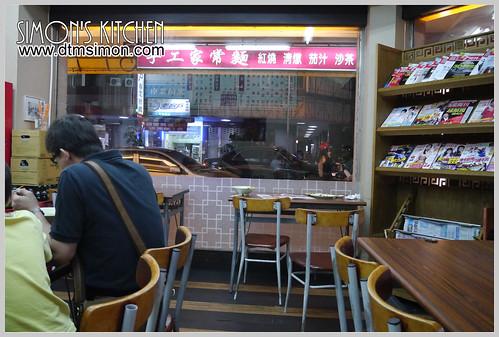 桃源街小山麵店02